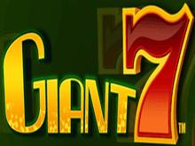 Гигантские 7